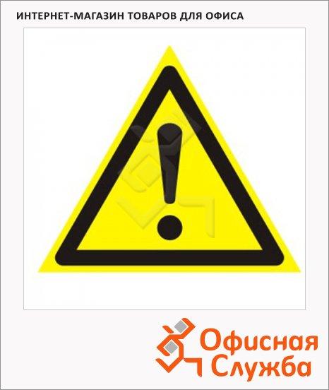 Знак Внимание. Опасность 200х200х200мм, самоклеящаяся пленка ПВХ, W09