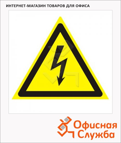 фото: Знак Опасность поражения электрическим током 200х200х200мм самоклеящаяся пленка ПВХ, W 08