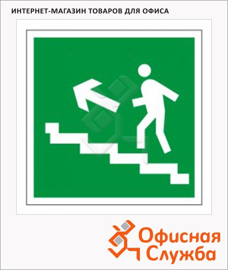 Знак Направление к эвакуационному Выходу по лестнице налево ввер 200х200мм, самоклеящаяся пленка ПВХ, Е16