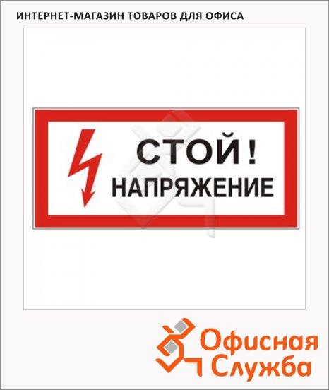 фото: Знак Стой! Напряжение 15х30см самоклеящаяся пленка ПВХ, S 06