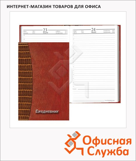 фото: Ежедневник полудатированный Brauberg коричневый А5, 192 листа