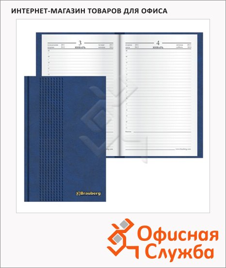 Ежедневник полудатированный Brauberg синий-бумвинил, 192 листа, А5