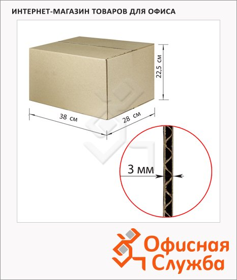 фото: Короб упаковочный Т22 профиль В 22х38х28см гофрокартон