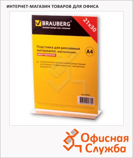 Дисплей настольный Brauberg А4, 210х297 мм, 290423