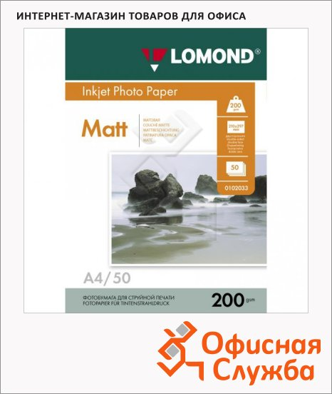 Фотобумага для струйных принтеров Lomond А4, 200 г/м2, матовая, двусторонняя, 50 листов, 102033