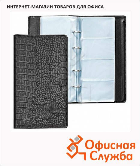Визитница Brauberg Cayman на 240 визиток, черная, под крокодиловую кожу