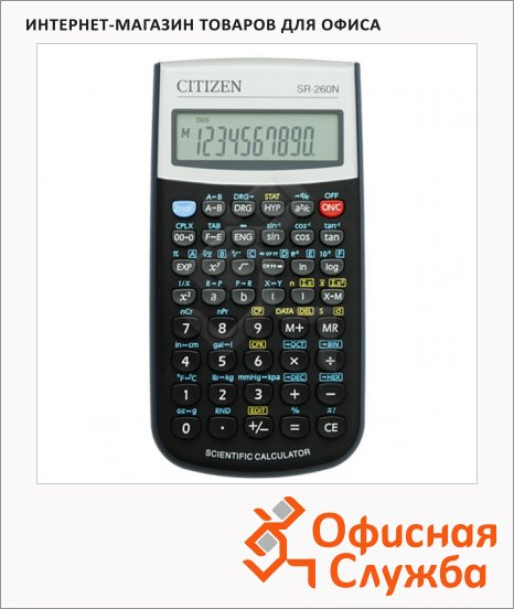 Калькулятор инженерный Citizen SR-260NGR черный, 10+2 разрядов