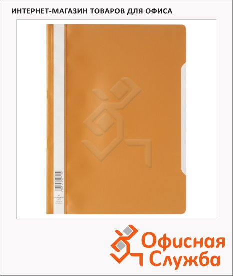 Скоросшиватель пластиковый Durable оранжевый, А4, 2573-09