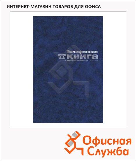 фото: Телефонная книга А6 синяя, 64 листа, бумвинил