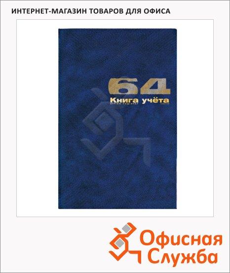 Книга учета Альт А4, 64 листа, бумвинил, в клетку