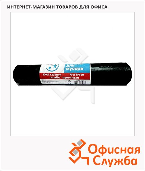 Мешки для мусора Paclan Professional 120л, черные, 40мкм, 20шт/уп