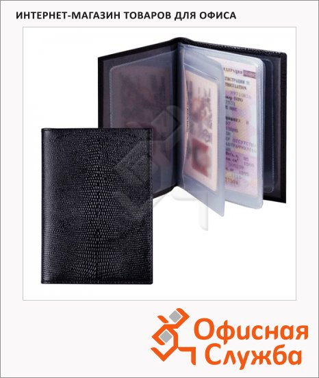 Бумажник водителя Befler Ящерица черный, натуральная кожа, 6 карманов