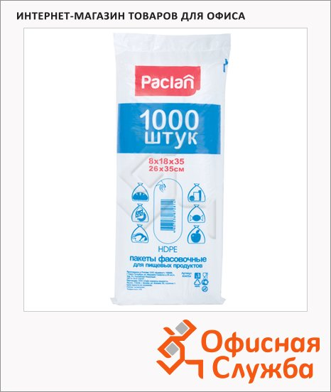 Пакеты фасовочные Paclan ПНД 26х35см, 8мкм, 1000 шт/уп