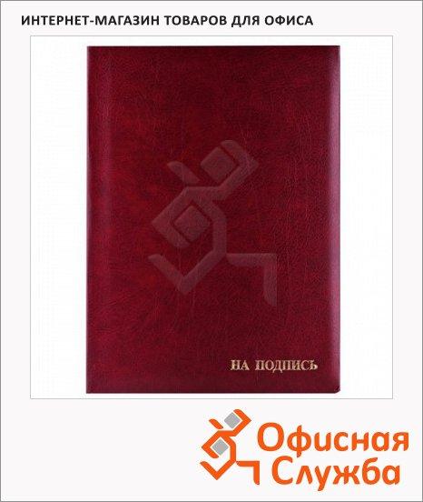 Папка адресная На подпись бордовая, А4, балакрон