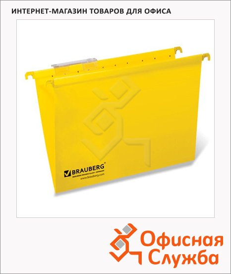 фото: Папка подвесная стандартная А4 Brauberg желтая 10 шт/уп