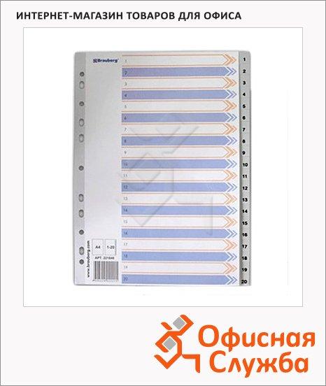 Цифровой разделитель листов Brauberg 20 разделов, А4, с оглавлением
