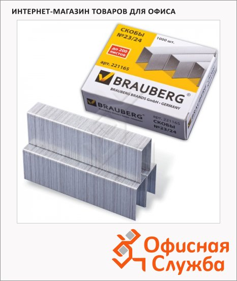 фото: Скобы для степлера Brauberg №23/24 оцинкованные, 1000 шт