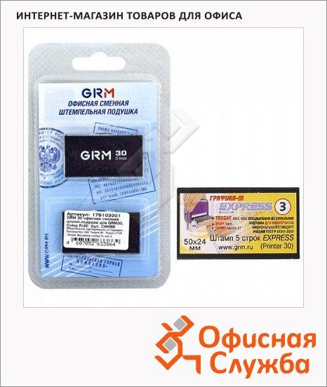 Сменная подушка прямоугольная Grm для GRM 30/Colop Printer 30, синяя, 30