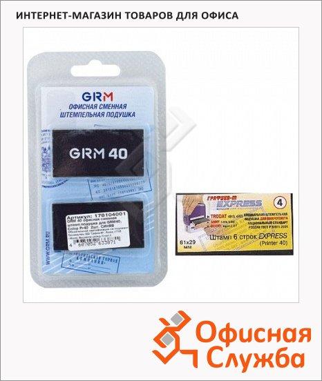 Сменная подушка прямоугольная Grm для GRM 40/Colop Printer 40, синяя, 40