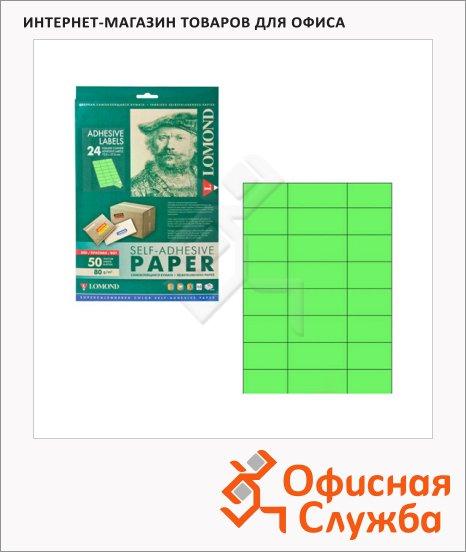 фото: Этикетки цветные Lomond 2120165 70х37мм, 1200шт, зеленые