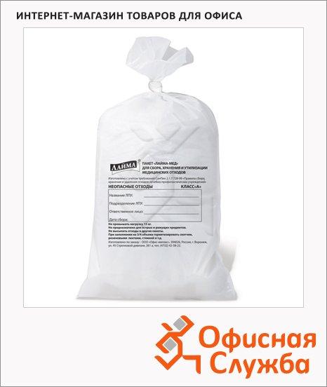 Мешки для мусора Лайма Класс А медицинские 100л, белые, 22мкм, 50шт/уп