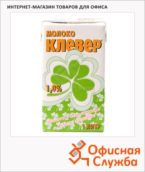 фото: Молоко Клевер 1% 1л, ультрапастеризованное