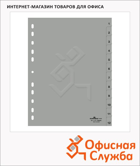 Цифровой разделитель листов Durable 12 разделов, А4, 6512-10