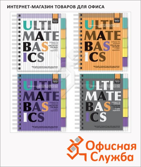 Блокнот Альт Ultimate Basics А6, 150 листов, в клетку, на спирали, пластик