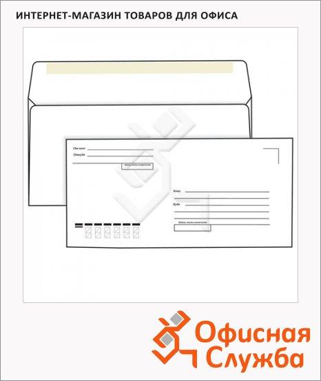 Конверт почтовый Курт Е65 белый, 110х220мм, 80г/м2, декстрин, Куда-Кому, 50шт