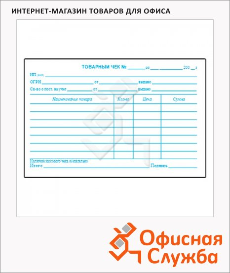 Бланк Brauberg Товарный чек А6, 98х136 мм, 100шт, пустографка