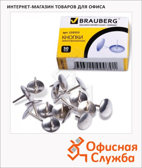 Кнопки канцелярские Brauberg 10мм, 50шт/уп, металл. серебряные