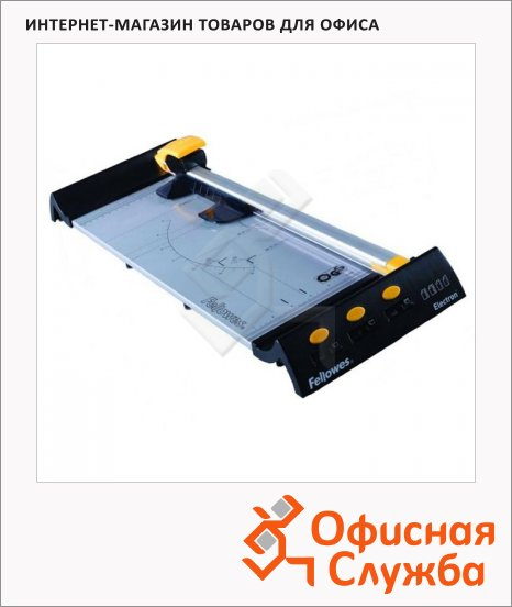 Резак роликовый для бумаги Fellowes Electron FS-5410401, 320 мм, до 10л