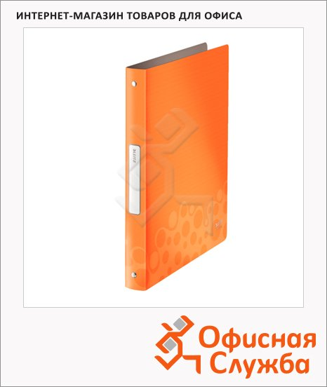 Папка на 2-х кольцах А4 Leitz Bebop оранжевая, 32 мм, 45660045