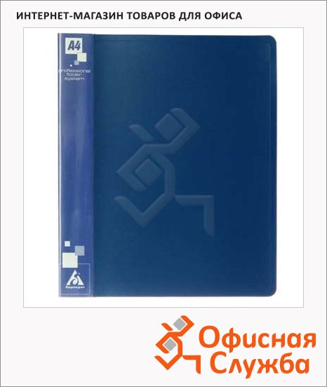 Папка на 4-х кольцах А4 Бюрократ синяя, 27 мм, 0827/4Rblu