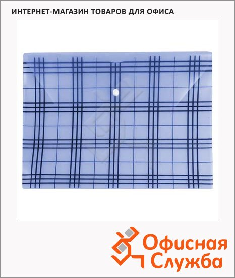 Папка-конверт на кнопке Бюрократ Клетчатая синяя, А4, PK801АBLU