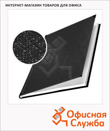 Обложки для переплета картонные Leitz ImpressBind черные, А4, 10шт, 106-140л, 73930095