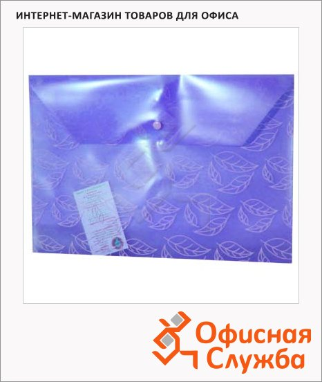 Папка-конверт на кнопке Бюрократ листочки синяя, А4, PK810BLU