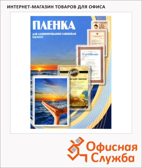 Пленка для ламинирования Office Kit 125мкм, 100шт, 100х146мм, глянцевая