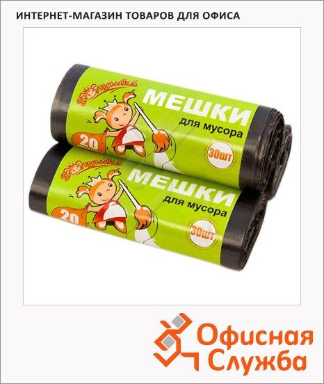 Мешки для мусора Золушка Евро 20л, черные, 8мкм, 30шт/уп