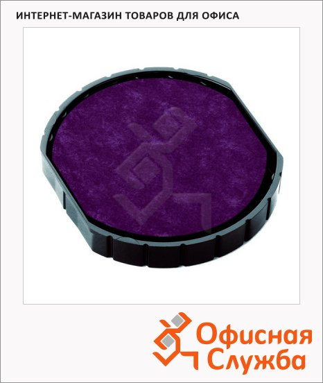 Сменная подушка круглая Colop для Colop Printer R45/R45-Dater/R2045 и Trodat 46045/5215, Е/R45, фиолетовая