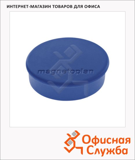 Магниты Magnetoplan Hobby d=25х8мм, 10шт/уп, синие