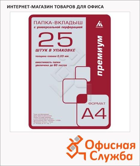 Файл-вкладыш А4+ Бюрократ Премиум глянцевый, 30 мкм, 25 шт/уп