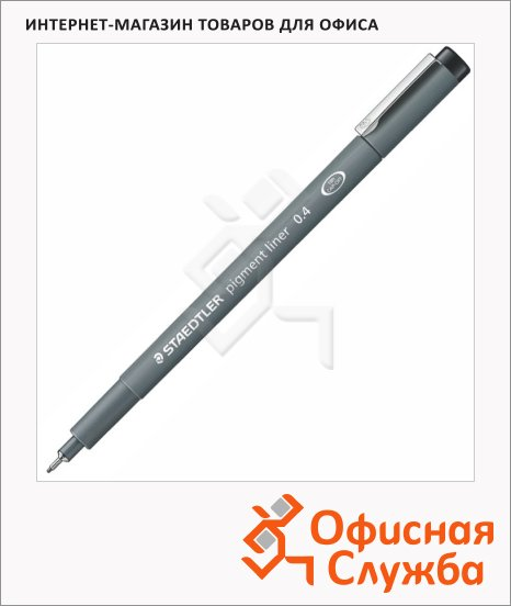 фото: Ручка капиллярная Staedtler Pigment Liner 308 черная серый корпус, 0.4мм
