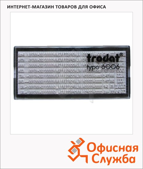 Касса русских букв цифр и символов Trodat 312 символов, 2.2мм, 3.1мм, 6006