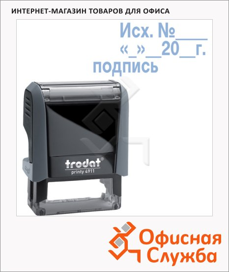 Штамп стандартных слов Trodat Printy Исх. №__ дата подпись, 38х14мм, серый, 4911