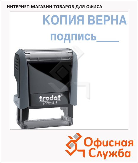 Штамп стандартных слов Trodat Printy КОПИЯ ВЕРНА подпись, 38х14мм, серый, 4911