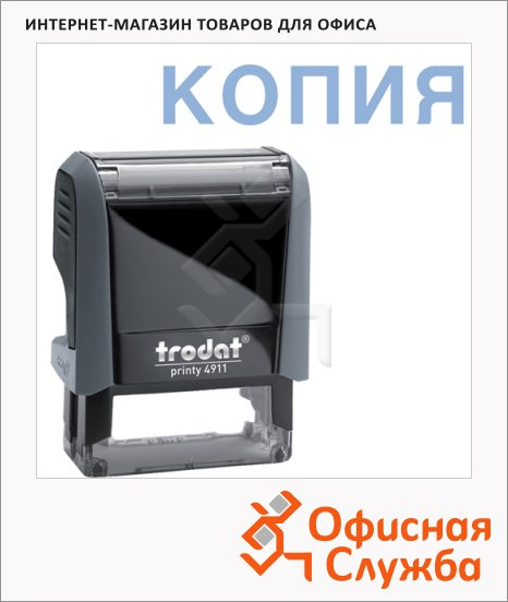 фото: Штамп стандартных слов Trodat Printy КОПИЯ 38х14мм, серый, 4911