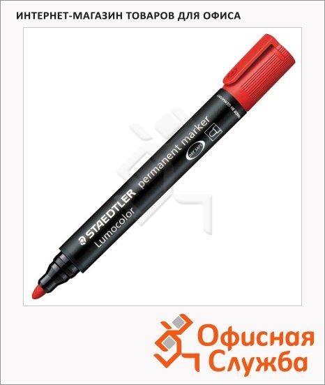 Маркер перманентный Staedtler Lumocolor 352 красный, круглый наконечник, 2мм