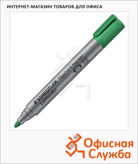 Маркер для флипчарта Staedtler Lumocolor зеленый, 2мм, круглый наконечник