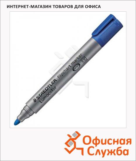 Маркер для флипчарта Staedtler Lumocolor синий, 2мм, круглый наконечник